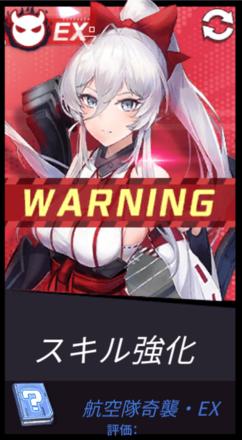 航空隊奇襲・EX.png