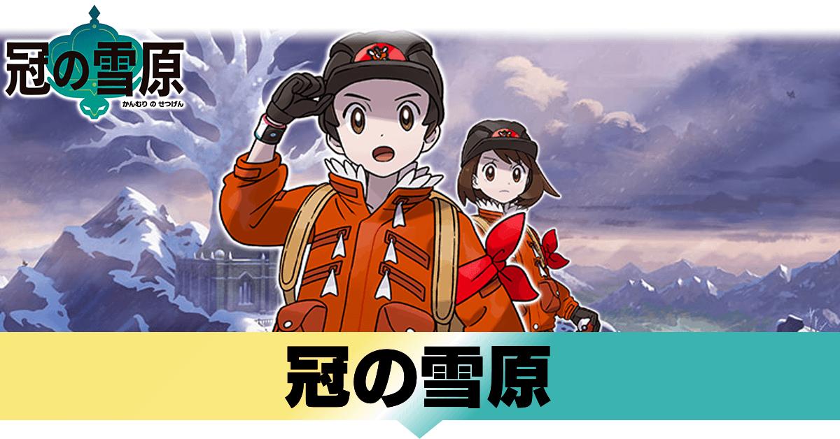 ポケモン 剣 盾 最新 情報