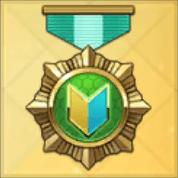 駆け出し勲章
