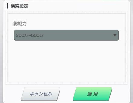 ギルド勧誘総戦力検索.png