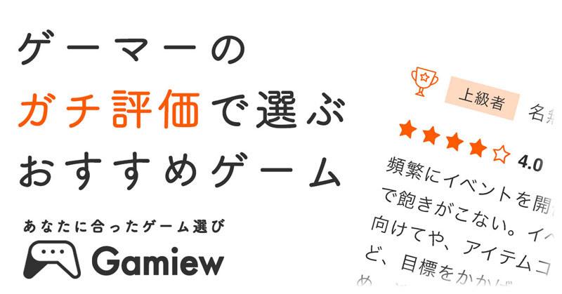 gamiew紹介用バナー