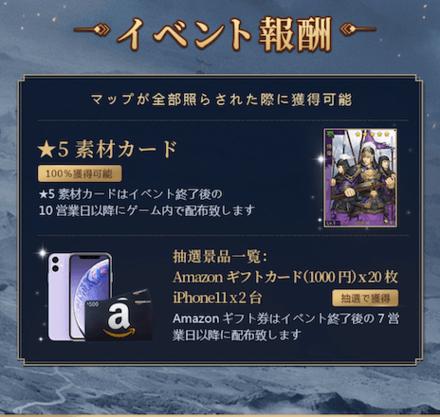 イベント報酬.png