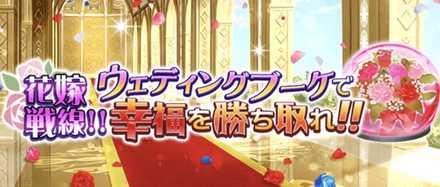 花嫁戦線!!ウェディングブーケで幸福を勝ち取れ!!
