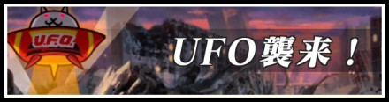 UFO襲来バナー.jpg