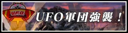 UFO軍団バナー.jpg