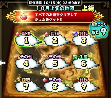 星ドラ10月上旬の地図(上級)
