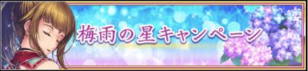 梅雨の星キャンペーンバナー.png