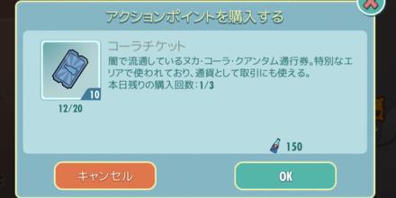 輝きの海_コーラチケット