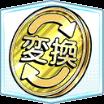 変換コイン【球詠コラボ限定スカウト】の画像