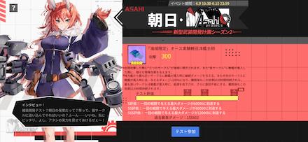 朝日プロジェクト新型武装開発計画シーズン2.png