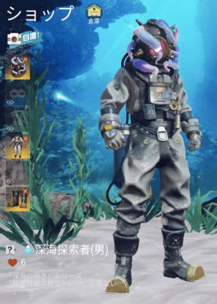 深海探索者の画像