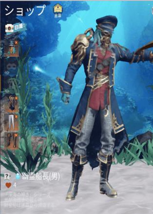幽霊船長の画像