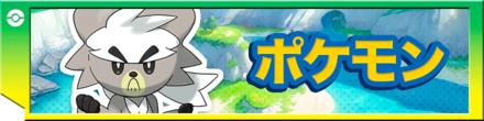 鎧の孤島のポケモン情報