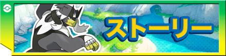 鎧の孤島のストーリー攻略