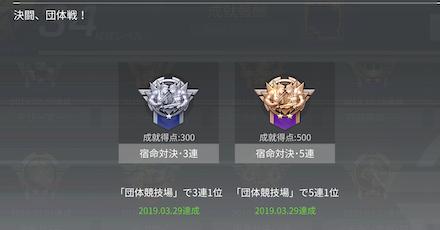 300大乱闘の成就
