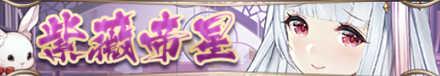 紫薇帝星バナー