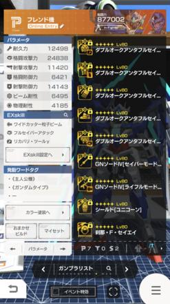 ガンダム ブレイカー モバイル 2ch