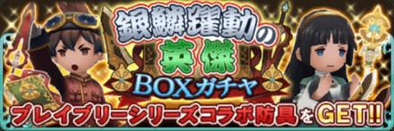 銀鱗躍動の英傑BOX バナー