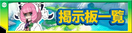 鎧の孤島の掲示板