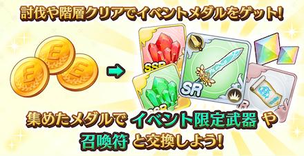イベントメダルの画像