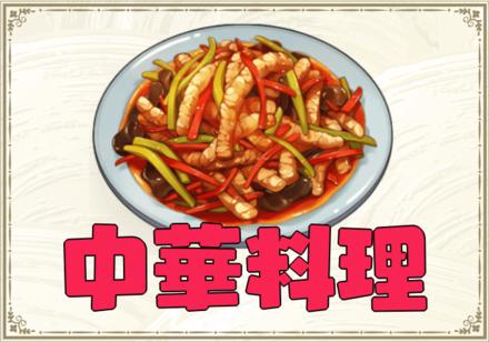 中華料理記事.png