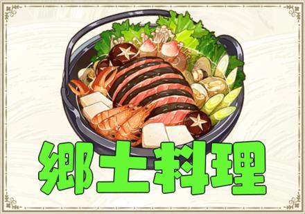 郷土料理記事.png