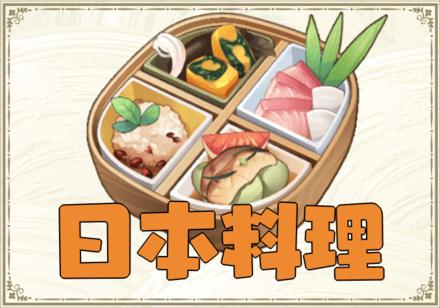 日本料理記事.png