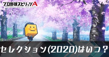セレクション カーニバル プロスピ 【プロスピA】2020セレクション第2弾当たりランキング!絶対に引くべき選手!