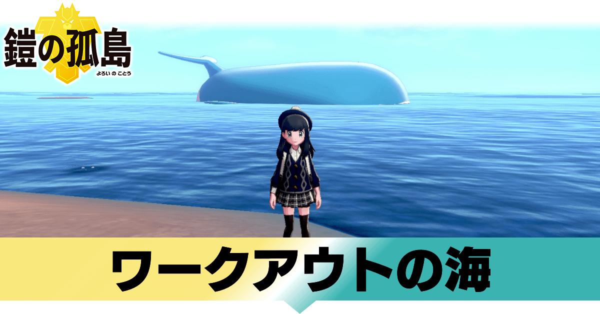ワークアウトの海に出現するポケモンまとめ