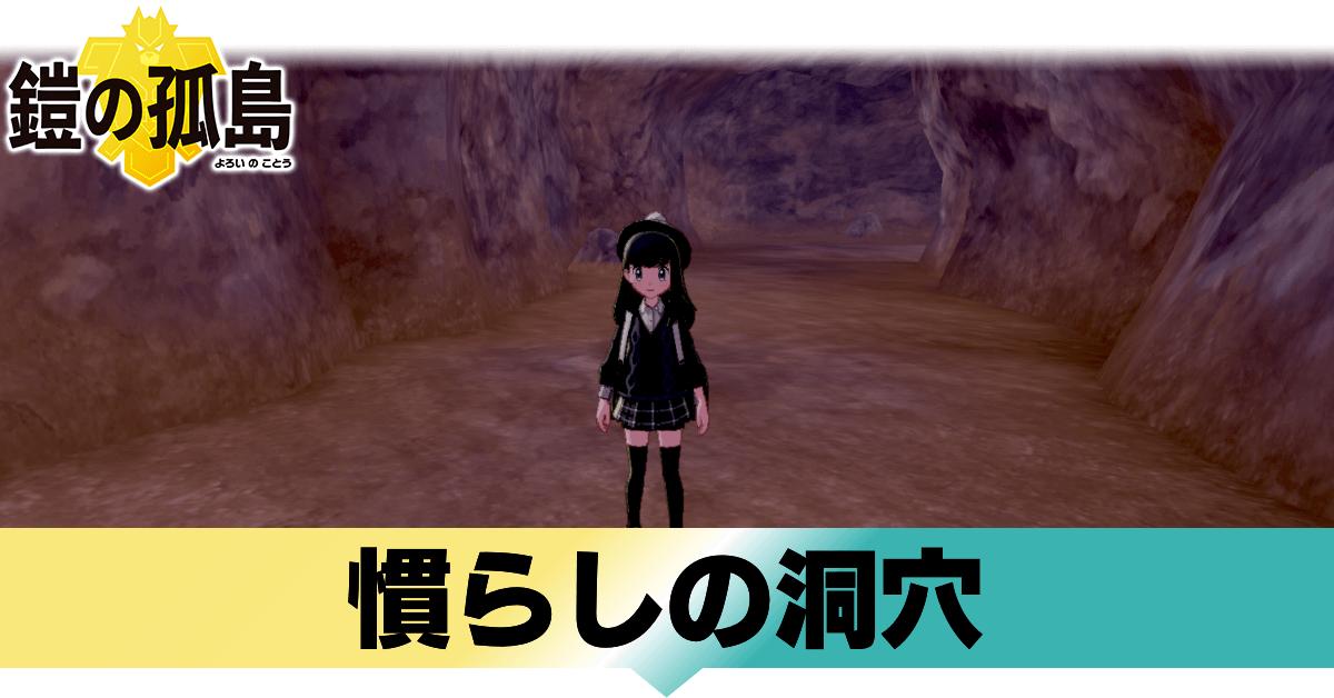慣らしの洞穴に出現するポケモンまとめ