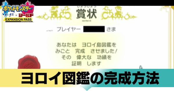 ポケモン鎧の孤島】ヨロイ図鑑の完成方法と報酬【ソードシールド ...