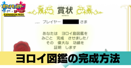 ヨロイ図鑑の完成方法と報酬.png