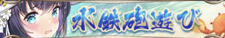 水鉄砲遊び(張宝)バナー