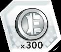 コイン300