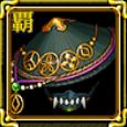 枯骸呪の頭笠・参の画像