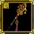 枯骸呪の錫杖・参の画像