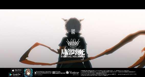 「アークナイツ」メインストーリー第六章「局部壊死」の開始を記念してアニメPVを公開!
