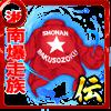 湘爆のジャンパーの画像