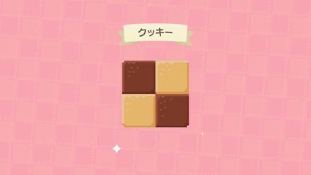 お菓子の道の作り方