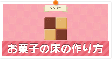 お菓子の床の作り方