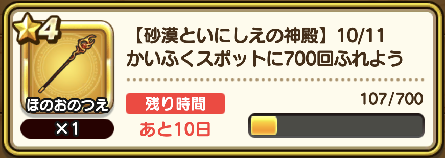 イベントミッション.png