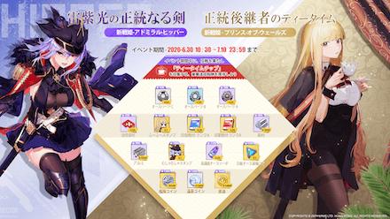 雷紫光の正統なる剣と正統後継者のティータイム.png