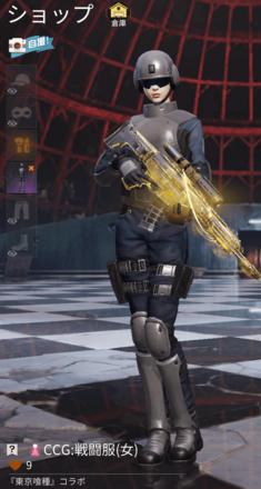 CCG:戦闘服画像