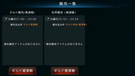 競売所トップ (1).png
