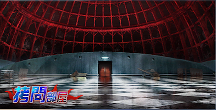 拷問部屋の画像