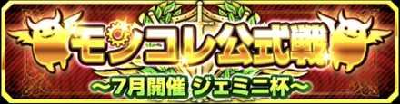 モンコレ公式戦〜ジェミニ杯〜