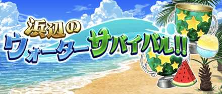 浜辺のウォーターサバイバル!!