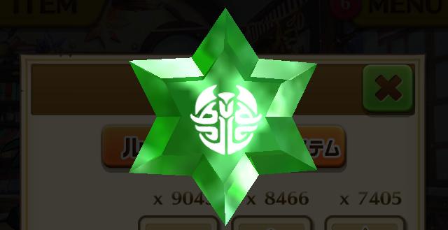 緑のスタールーンバナー画像