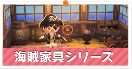 海賊家具シリーズ