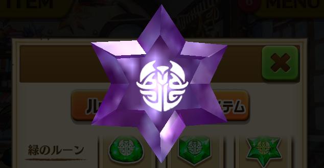 紫のスタールーンバナー画像